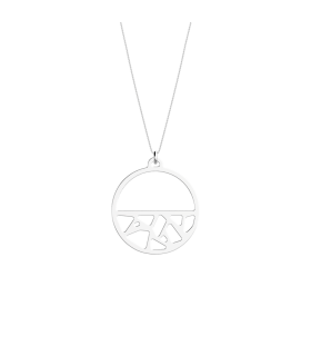 Pendentif Les Georgettes Girafe Rond 30mm Finition Argent 70358471600